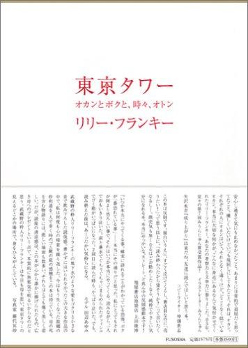 Tokyot_1